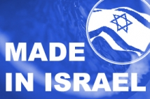 Shops_made-in-israel